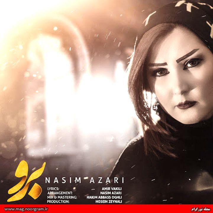 نسیم آذری