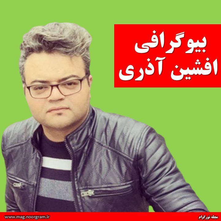 بیوگرافی افشین آذری