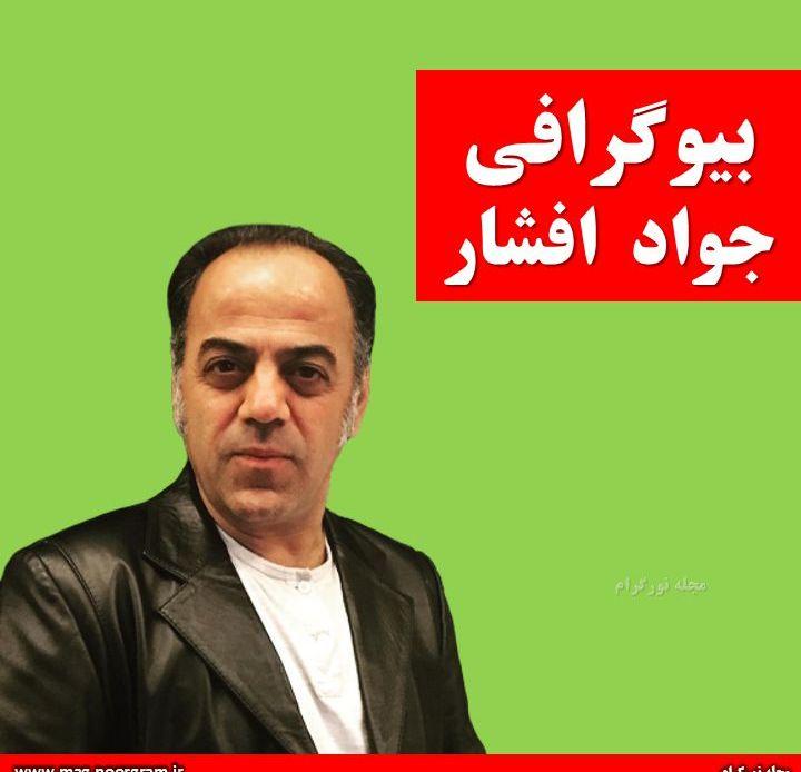 بیوگرافی جواد افشار