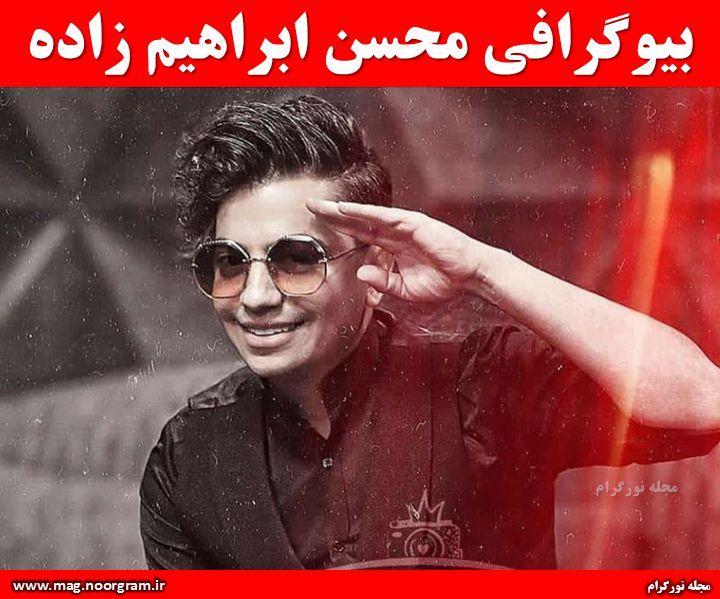 بیوگرافی محسن ابراهیم زاده