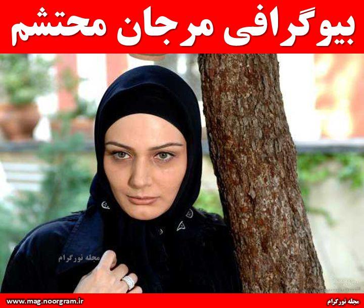 بیوگرافی مرجان احتشام