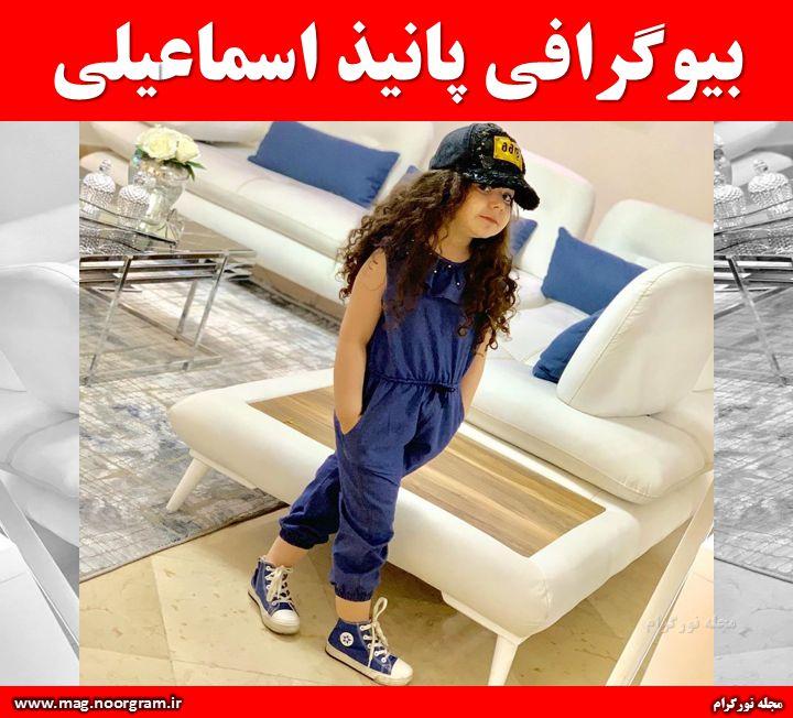 بیوگرافی پانیذ اسماعیلی