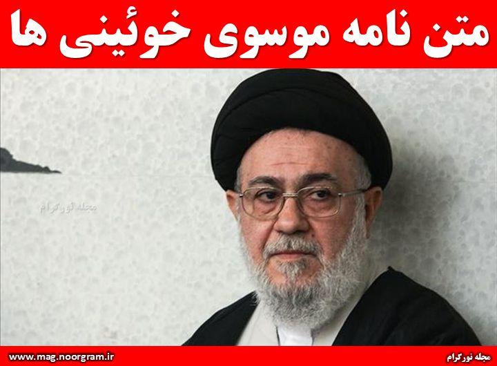 متن نامه موسوی خوئینی ها