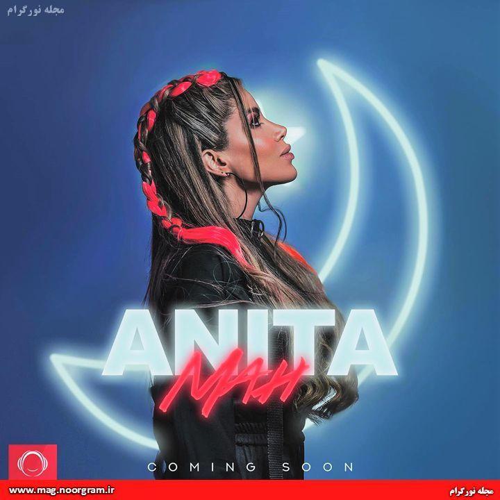 آهنگ ماه آنیتا