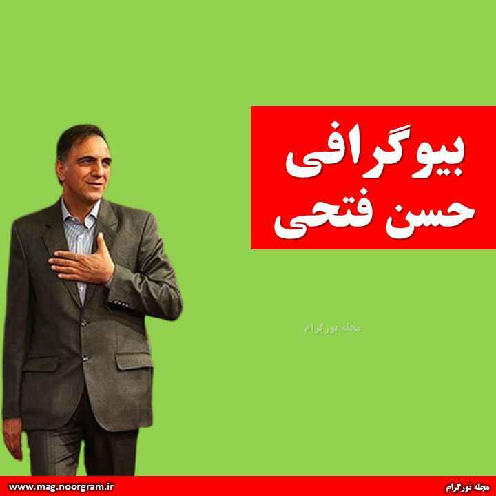 بیوگرافی حسن فتحی