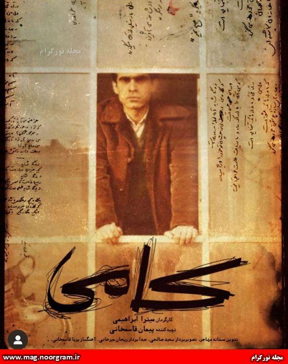 مستند کامی
