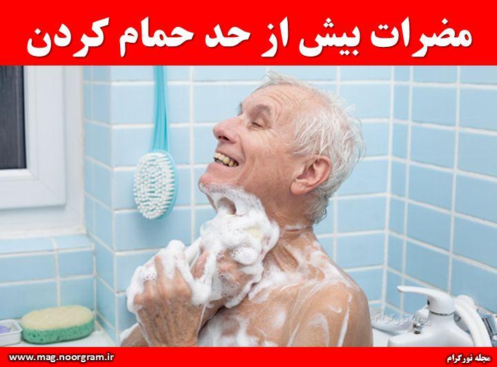 مضرات بیش از حد حمام کردن