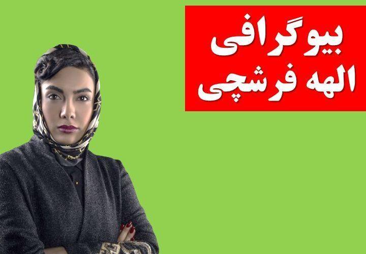 بیوگرافی الهه فرشچی + اینستاگرام