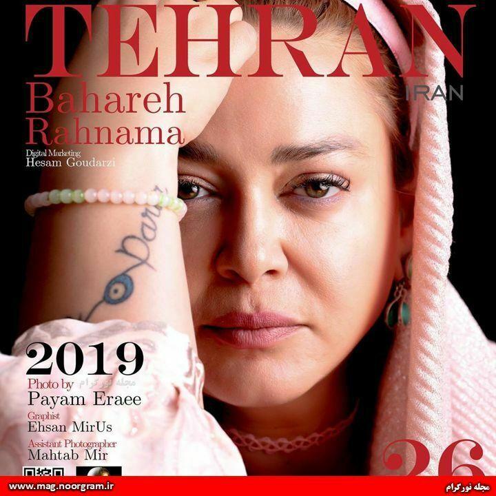 مجله تهران بهاره رهنما