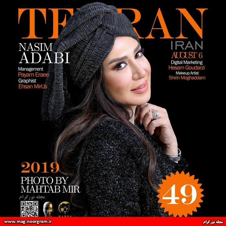 نسیم ادبی مجله طهران
