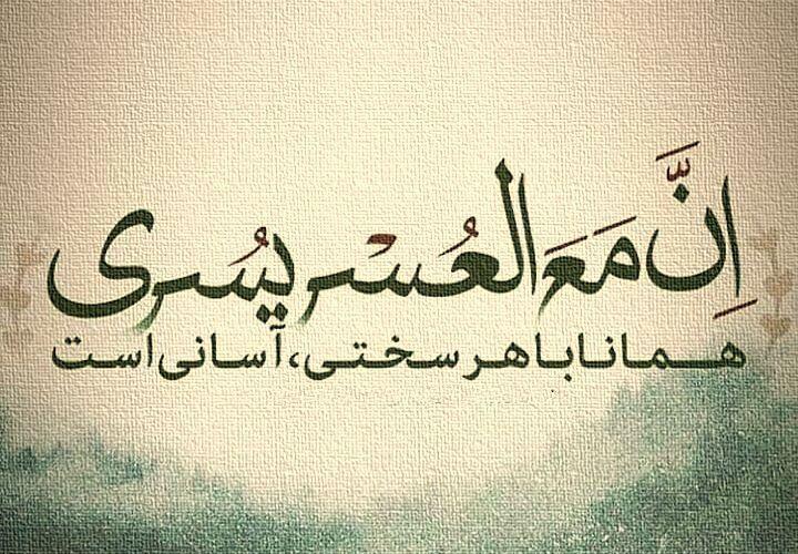 آیه قرآن برای بیو اینستاگرام
