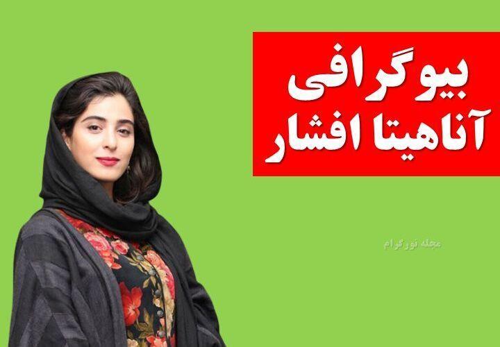 بیوگرافی آناهیتا افشار + اینستاگرام