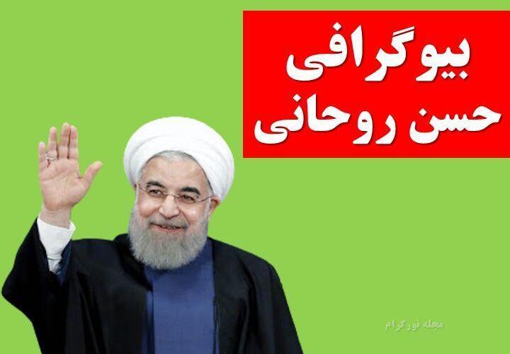 بیوگرافی حسن روحانی