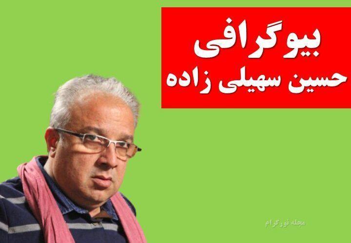 بیوگرافی حسین سهیلی زاده