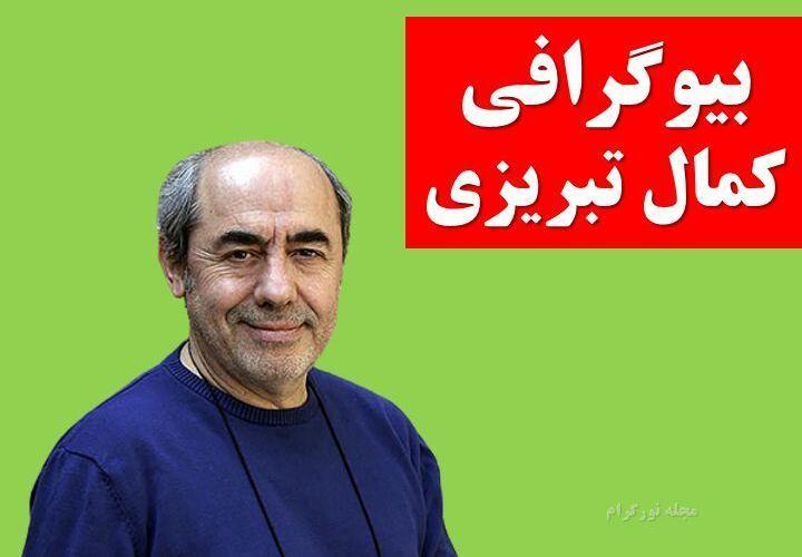 بیوگرافی کمال تبریزی + اینستاگرام