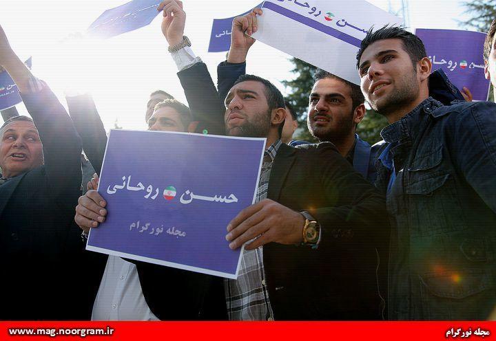 طرفداران حسن روحانی