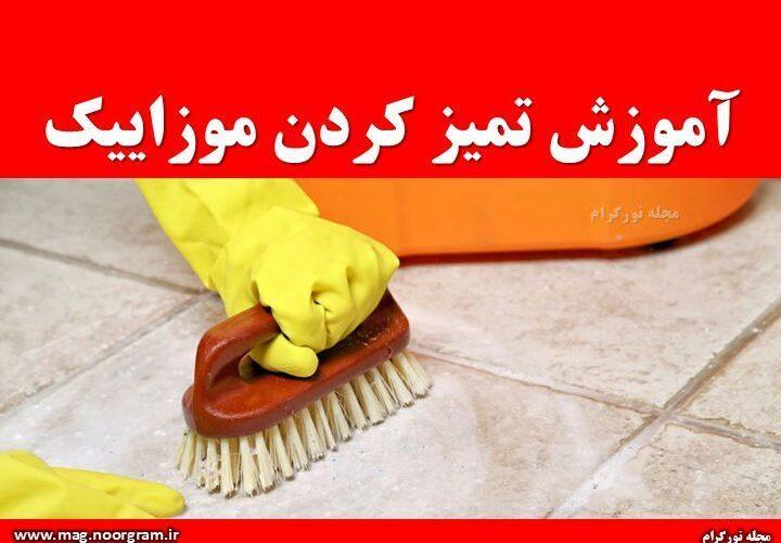آموزش تمیز کردن موزاییک