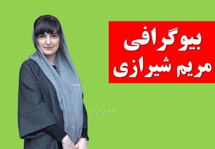 مریم شیرازی