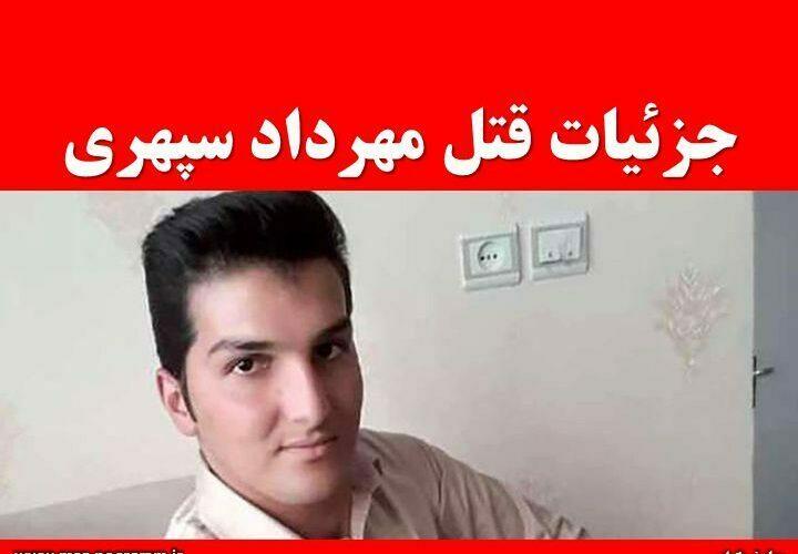 جزئیات قتل مهرداد سپهری