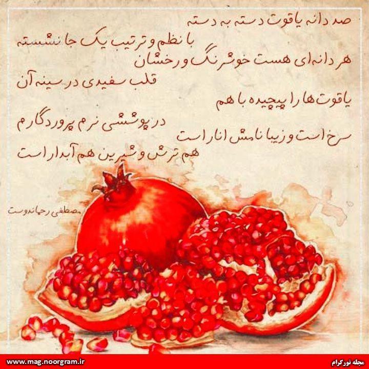 متن شعر صد دانه یاقوت