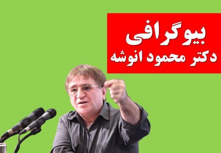 بیوگرافی دکتر محمود انوشه