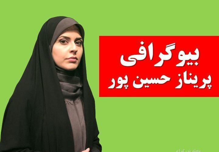 بیوگرافی پریناز حسینپور