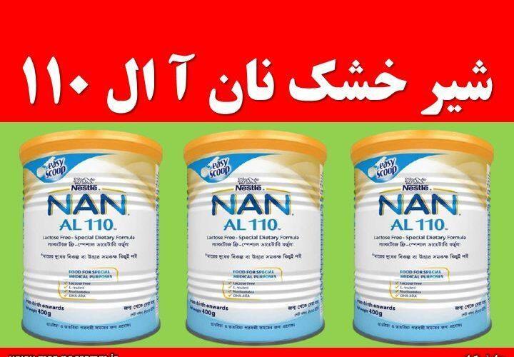 شیر خشک نان آ ال ۱۱۰