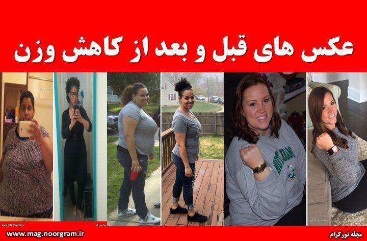 عکس های قبل و بعد از کاهش وزن