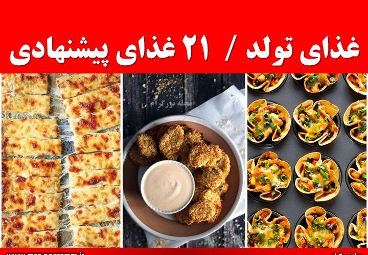 غذای تولد 21 غذای پیشنهادی