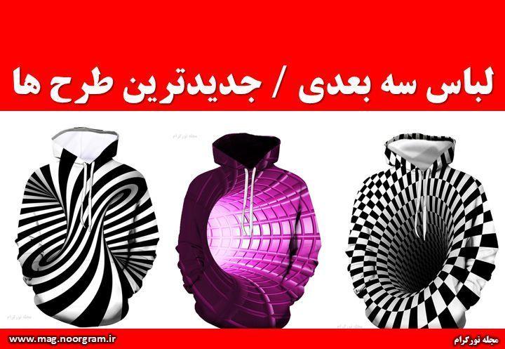 لباس های سه بعدی جدید