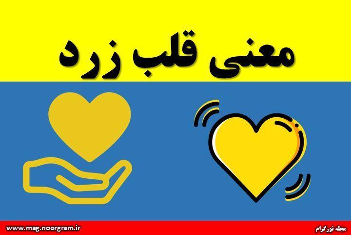 معنی قلب زرد