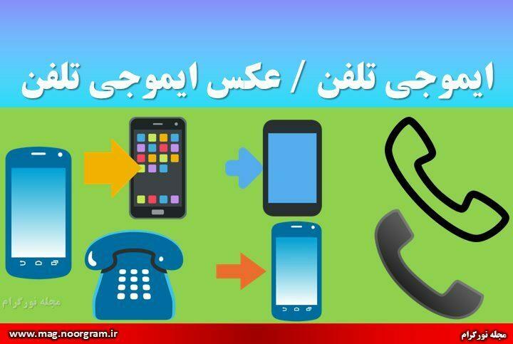 ایموجی تلفن / عکس ایموجی تلفن