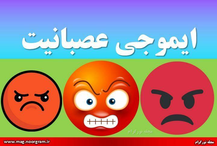 ایموجی عصبانیت
