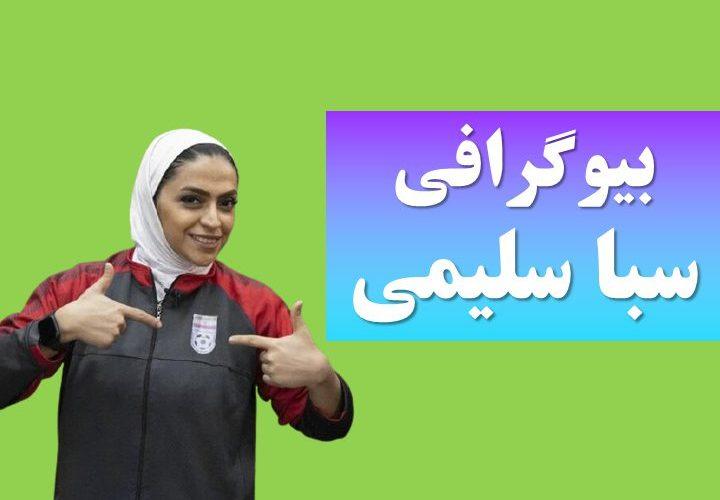 بیوگرافی سبا سلیمی