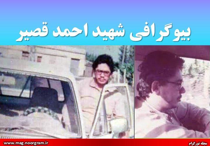 بیوگرافی شهید احمد قصیر