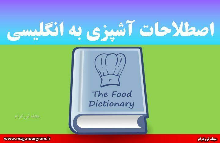 اصطلاحات آشپزی به انگلیسی