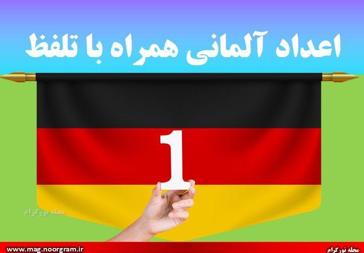اعداد آلمانی همراه با تلفظ