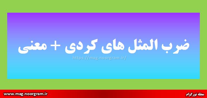 ضرب المثل های کردی + معنی