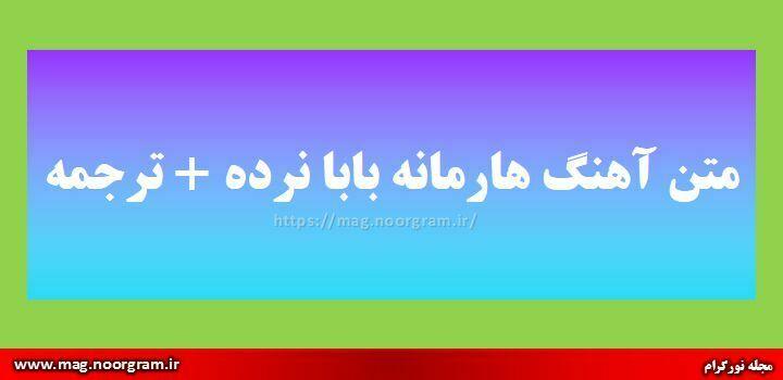 متن آهنگ هارمانه بابا نرده + ترجمه