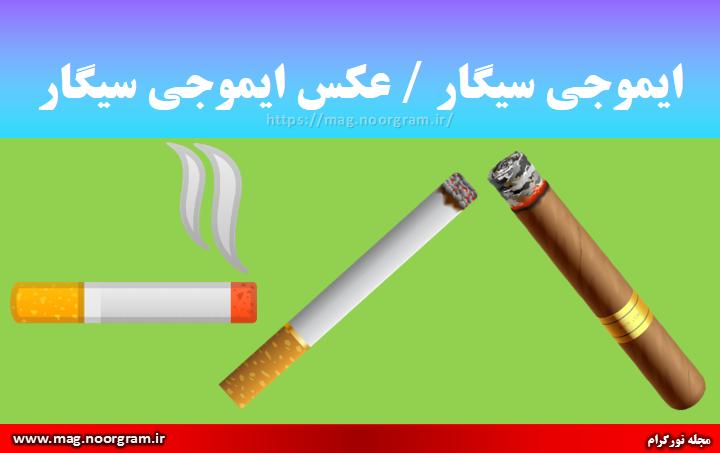 ایموجی سیگار عکس ایموجی سیگار