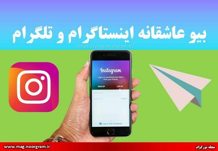 بیو عاشقانه اینستاگرام و تلگرام