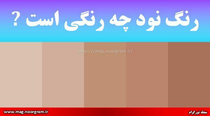 رنگ نود چه رنگی است
