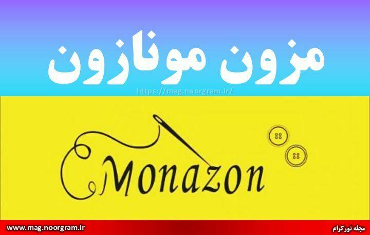 مزون مونازون