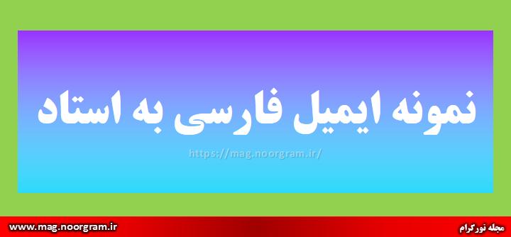 نمونه ایمیل فارسی به استاد