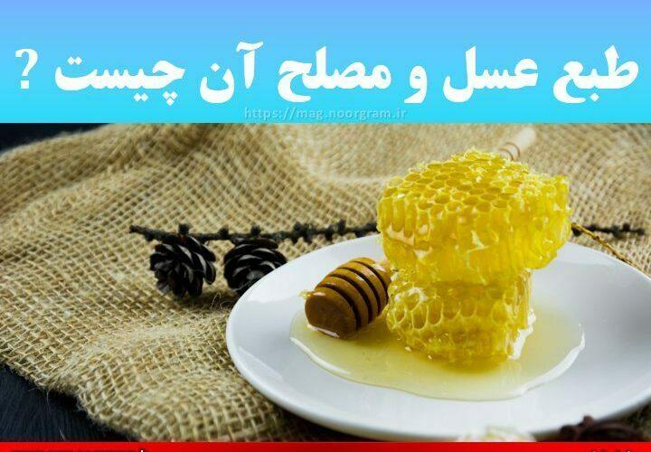 طبع عسل و مصلح آن چیست