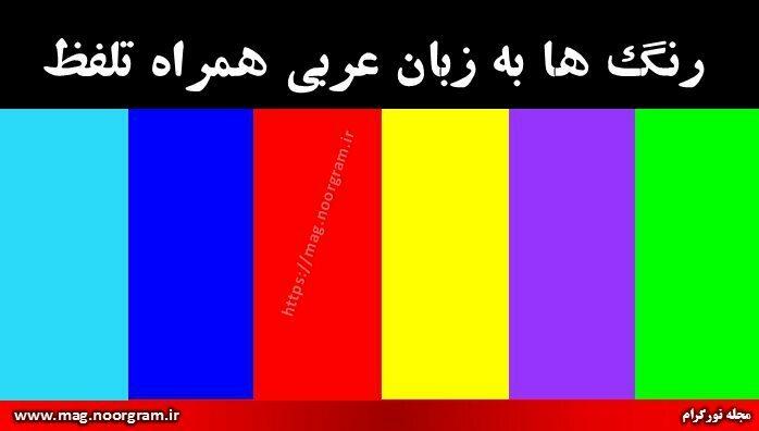 رنگ ها به زبان عربی همراه تلفظ