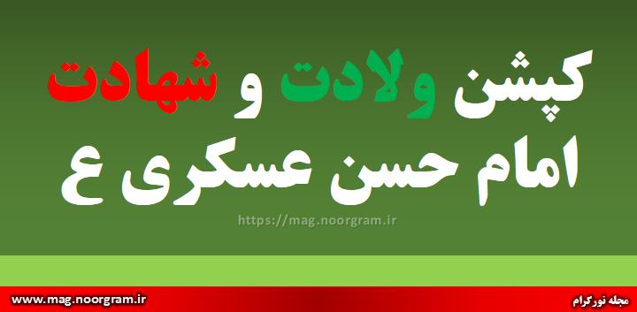کپشن ولادت و شهادت امام حسن عسکری ع