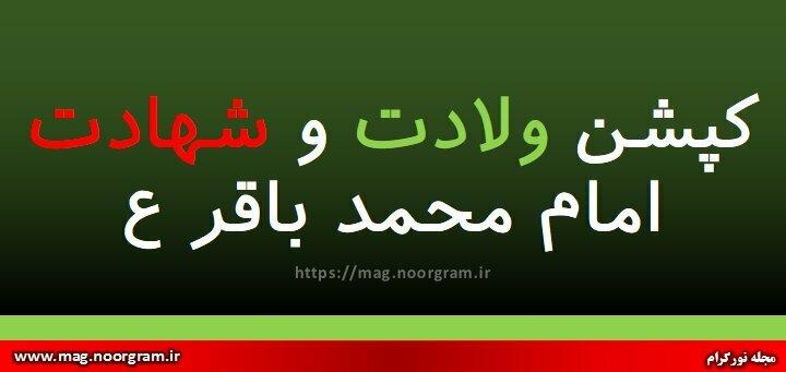 کپشن ولادت و شهادت امام محمد باقر ع
