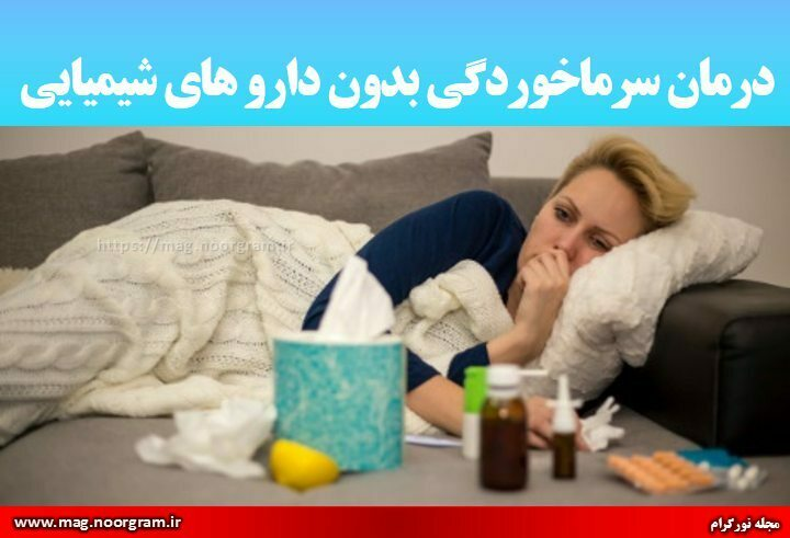 درمان سرماخوردگی بدون دارو های شیمیایی