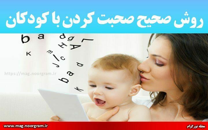 روش صحیح صحبت کردن با کودکان